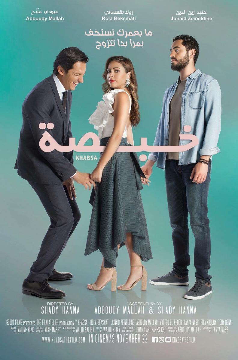 NOW SHOWING | ET بالعربي